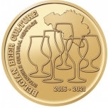 """5 Years of Belgian Beer Culture as Intangible Heritage"" Belgium 2 1/2€ commemorative coin 2021"