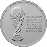 FIFA 2018.a.  Venemaa  MM  25 rubla  vask-nikkel münt - MM karikas kilepakendis
