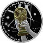 Серебряные монеты  3. рубля-   Чемпионат мира по футболу FIFA 2018 в России