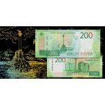 Памятная банкнота Банка России 2017 года номиналом 200 рублей