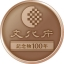 Japani virallinen 2020 v. rahasaja