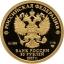 FIFA 2018. Venemaa 50 Rubla 1/4 oz 99,9% kuldmünt