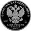 FIFA 2018.a.  Venemaa 3 rubla - neljast 1untsisest  92,5% hõbemündist komplekt  (I seeria)
